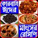 ঈদ স্পেশাল, গরুর মাংসের রেসিপি-beef recipe for eid Download on Windows