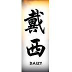 daizy-chinese-characters-names.jpg