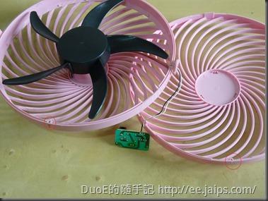 小太陽DC直流循環扇-拆護網