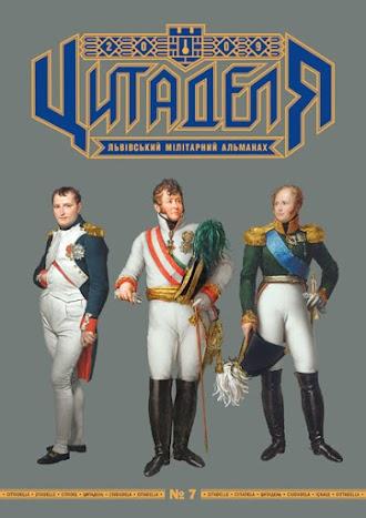The Citadel: Lviv Military Almanac. Year 2012, Part 1 (7)