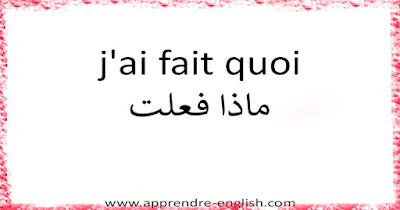 كلمات جميلة بالفرنسية