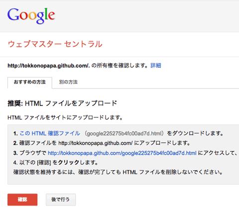 推奨:HTMLファイルをアップロード