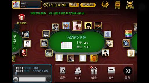 玩免費博奕APP|下載決勝百家樂-線上百家樂撲克在線棋牌休閒遊戲平台 app不用錢|硬是要APP