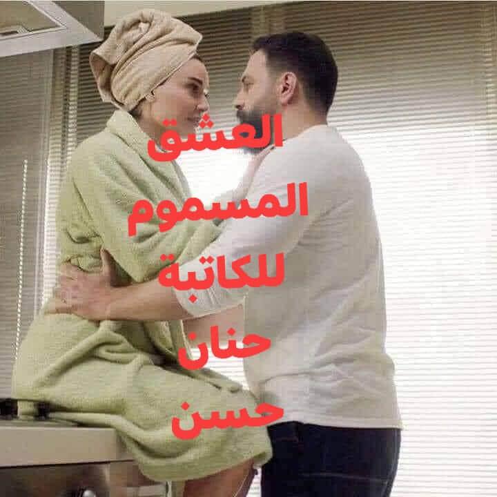 رواية العشق المسموم الجزء الثامن للكاتبة حنان حسن