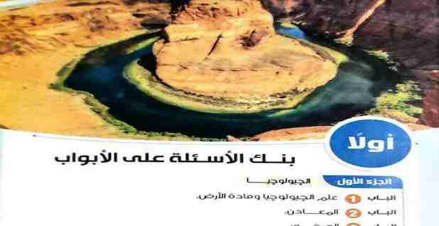 كتاب المراجعة النهائية فى الجيولوجيا للصف الثالث الثانوى 2021