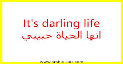 It's darling life انها الحياة حبيبي