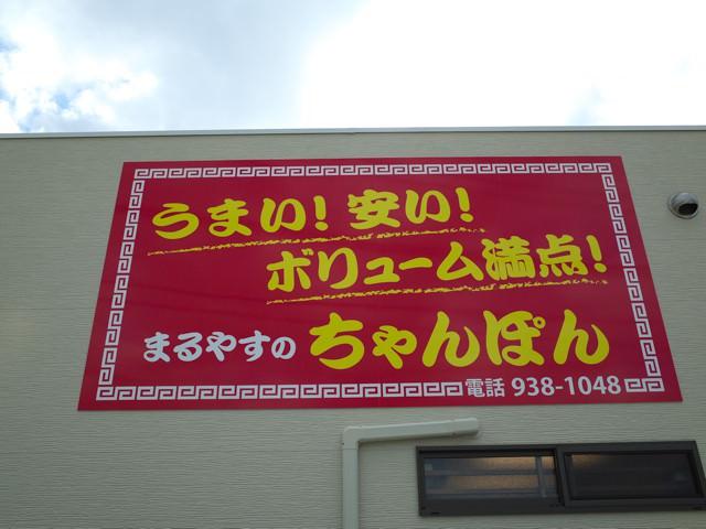 お店の脇に貼られた「うまい!安い!ボリューム満点!」の看板。