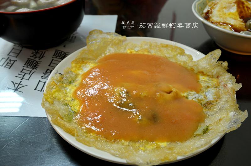 笳富鎰鮮蚵專賣店蚵仔煎