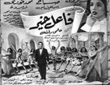 مشاهدة فيلم فاعل خير