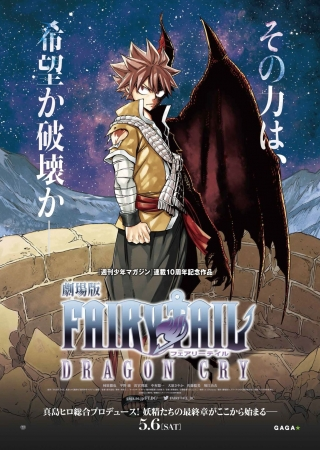 Fairy Tail Movie 2: Dragon Cry - Fairy Tail Movie 2: Dragon Cry (2017)