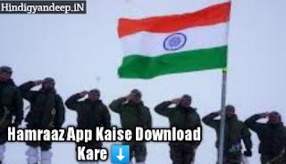 Hamraaz Kya Hai & Hamraaz App Kaise Download Kare