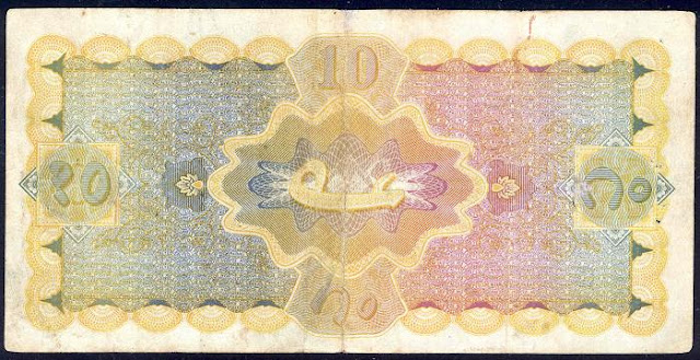 A later Hyderabad ten-rupee note, issued during the decade before Independence
