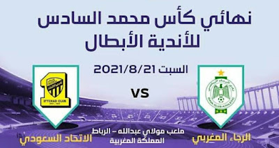 مشاهدة نهائي كأس محمد السادس بين الرجاء البيضاوي المغربي وإتحاد جدة  السعودي على القنوات التالية