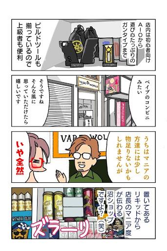 OiFi94Fu thumb%255B3%255D - 【訪問日記/漫画】小本田先生の「立川北口VAPE WORLD」ショップ訪問レポート!呂布カルマプロデュースモデルもある独自性のあるショップ!!