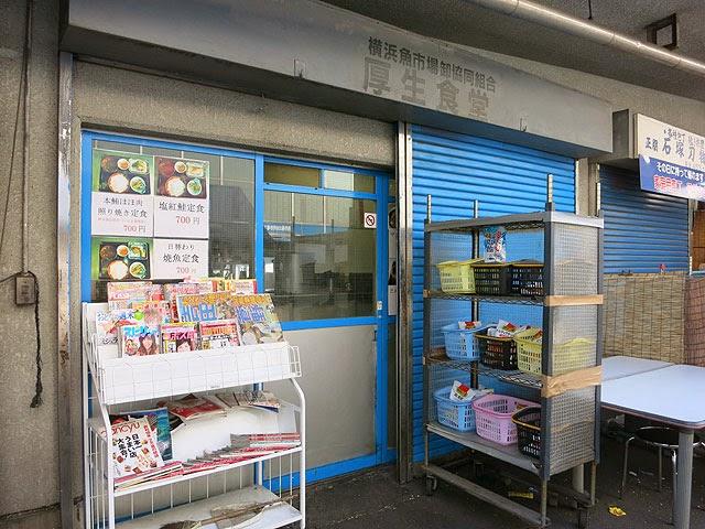 横浜市場 厚生食堂
