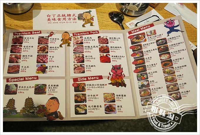 高雄姜虎東678白丁烤肉店2號店菜單