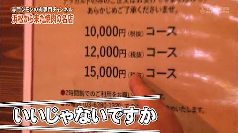 寺門ジモンの肉専門チャンネル #31 「大貫」-0120.jpg