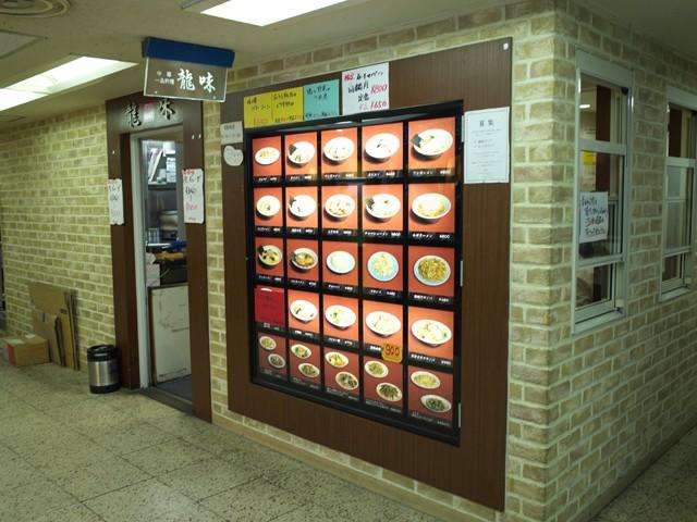 中華 龍味@横浜駅の外観。写真付きのメニューが大量に貼られてる
