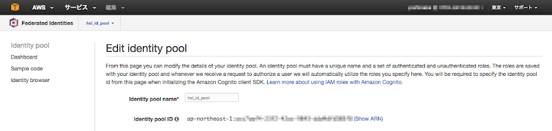 try_cognito_confirm_identity_pool_id.png
