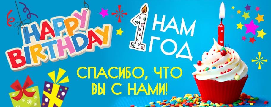 День рождения форума! Нам один год!  %25D0%2594%25D0%25A0%2B%25D0%25B4%25D0%25BE%25D1%2581%25D1%2582%25D0%25B0%25D0%25B2%25D0%25BA%25D0%25B8