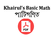 Khairuls Basic Math পাটিগণিত সকল অধ্যায় এক সাথে - PDF ফাইল