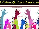 एमनेस्टी अंतरराष्ट्रीय दिवस क्यों मनाया जाता है ? Amnesty international day