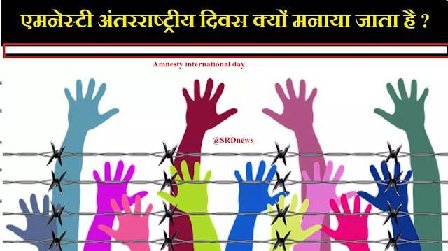 Amnesty international day