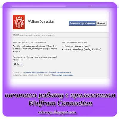 нас пере направили в приложение Facebook Wolfram Connection