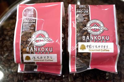 おすすめコーヒー:浅煎り&中煎り モカ・マタリ