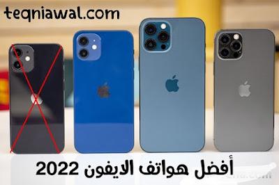 أفضل 5 هواتف ايفون لعام 2022 على الإطلاق - المواصفات والأسعار - iphone 2022