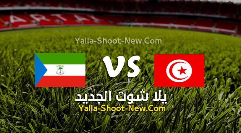 مباراة تونس وغينيا الإستوائية