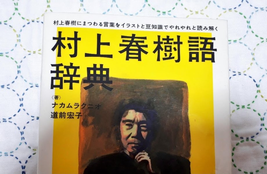 村上 春樹 語 辞典