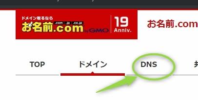 『DNS』を選ぶ