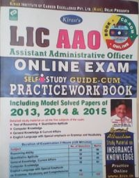 Kirans LIC AAO Exam Book Review,LIC AAO Exam Guide cum Practice Workbook Reviews,Can I buy LIC AAO Exam Book