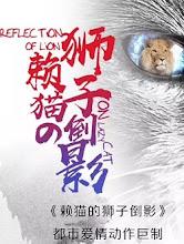 The Lion's Reflection of Laying Cat China Web Drama