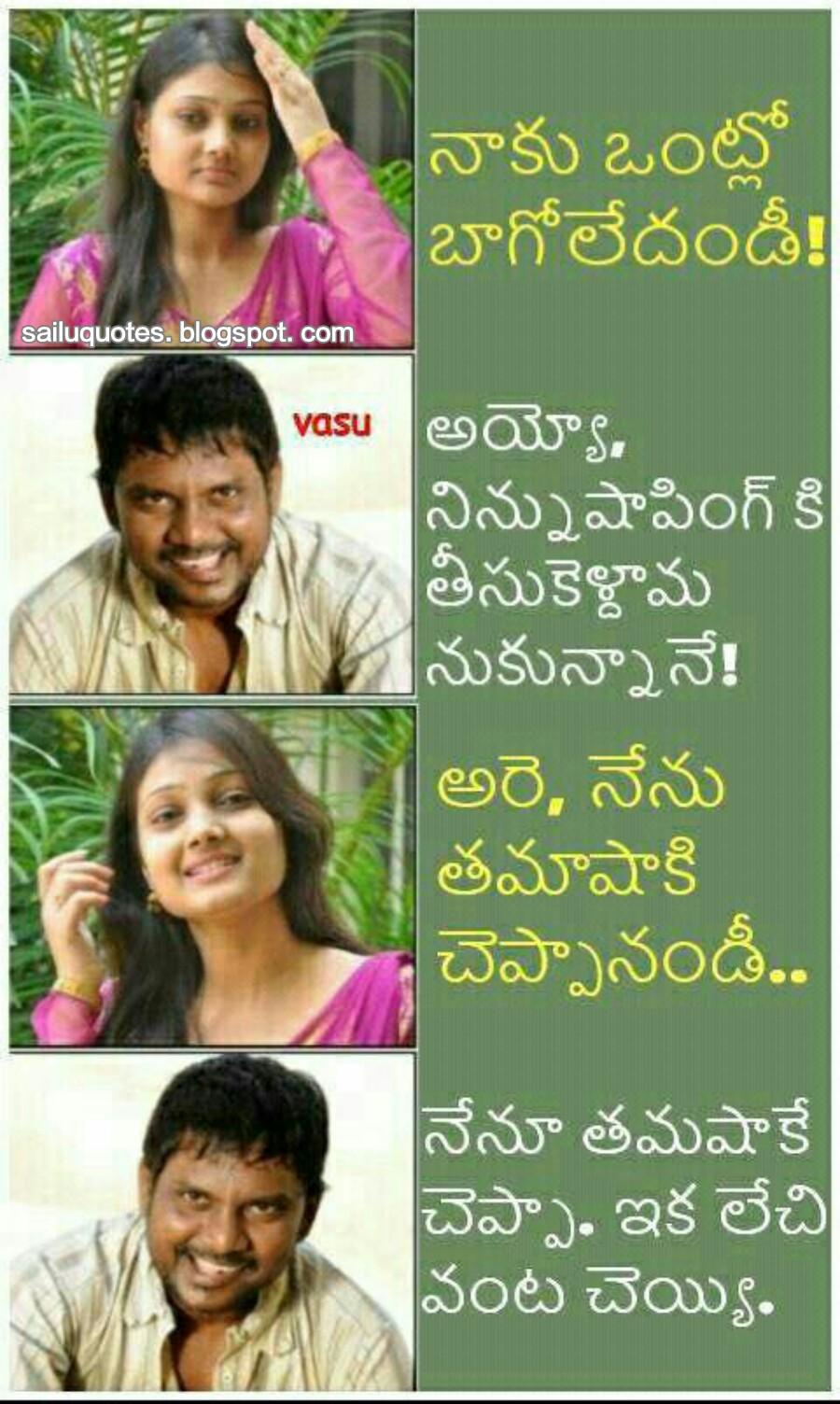 Telugu Punches And Jokes : telugu, punches, jokes, Facebook,telugu, Trolls,brahmi, Punches,telugu, Punch, Dilogues,Telugu, Quotes,english, Quotes:, Chesa...