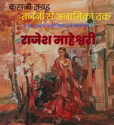 कहानी संग्रह //  तर्जनी से अनामिका तक ( प्रेरणादायक कहानियाँ एवं संस्मरण )  // राजेश माहेश्वरी
