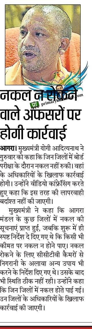 मुख्यमंत्री ने दिए संकेत, नकल न रोकने वाले अफसरों पर होगी कार्रवाई