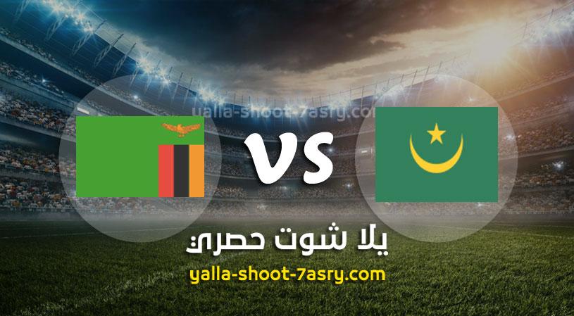 مباراة موريتانيا وزامبيا