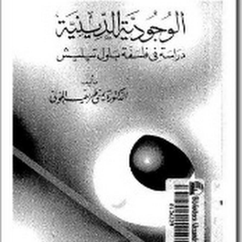 الوجودية الدينية دراسة في فلسفة باول تيليش لـ يمنى طريف
