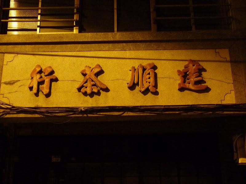 ancienne boutique de thé