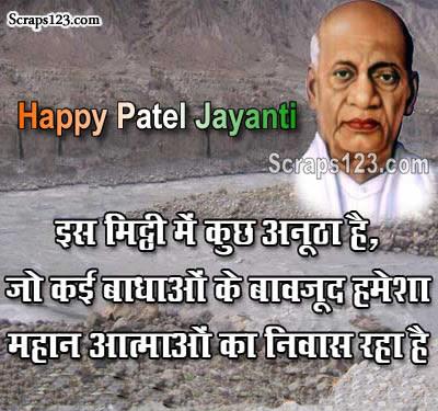 Sardar Patel Jayanti  Image - 1