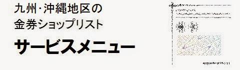 九州及び沖縄地区の金券ショップ情報・サービスメニューの画像