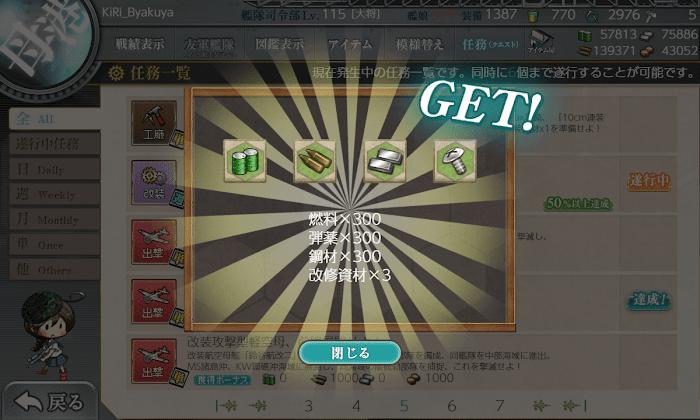 艦これ_2期_二期_6-1_6-1_潜水艦隊、中部海域の哨戒を実施せよ!_000.png