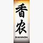 shannon - S Chinese Names Designs