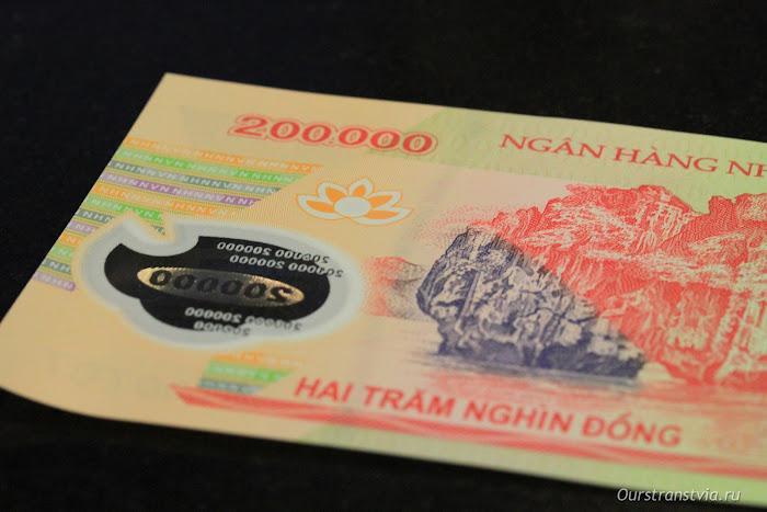 Вьетнамские банкноты