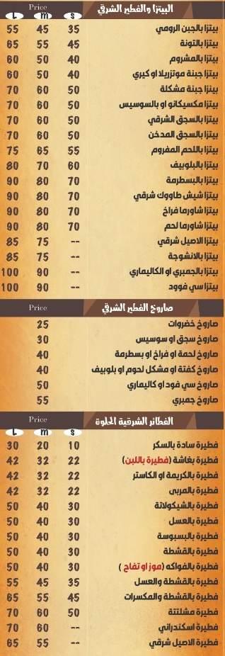اسعار مطعم الاصيل