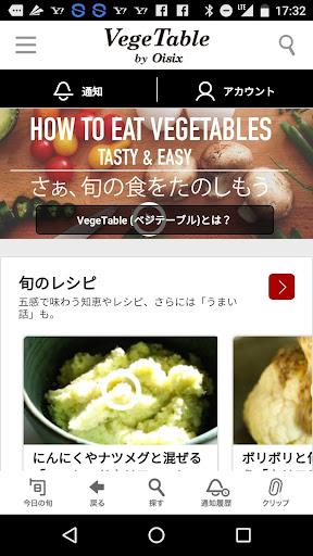 ベジテーブル ~ VegeTable by Oisix