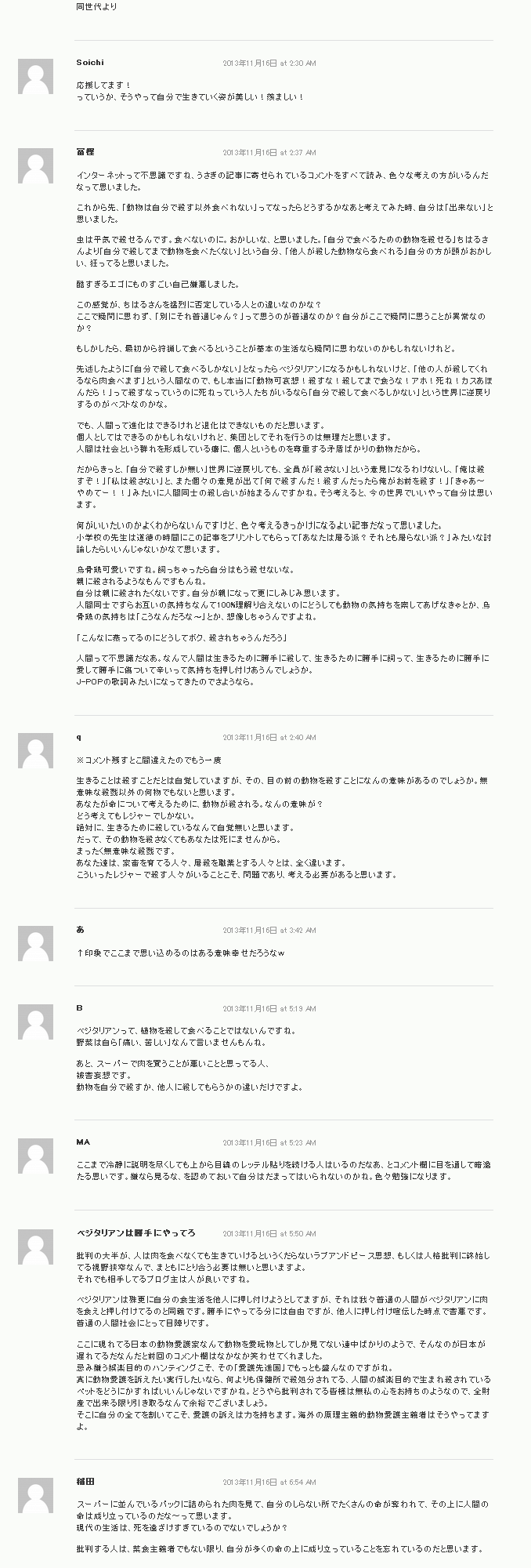 ウサギを狩って解体して食べた女の子のブログが炎上。「家族も苦しめ」「◯ね」等と酷いコメントをする馬鹿も出現