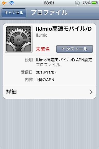 iijmio APNのプロファイルをインストール